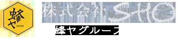 蜂ヤグループ[株式会社SHO] | 企業情報・採用情報サイト